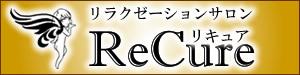 古川のリラクゼーションサロンReCure
