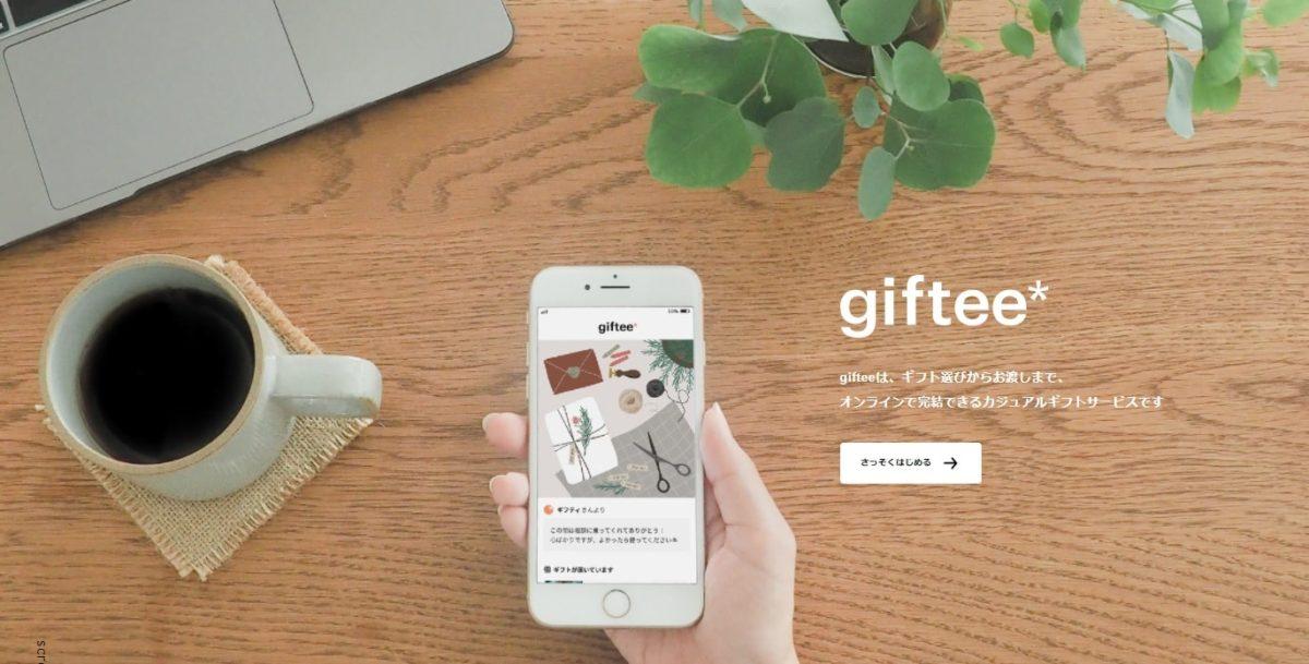 デジタルギフトサービス「giftee(ギフティ)」